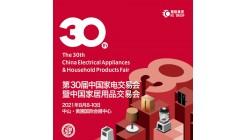 中山家电展8月8 - 10日 2021第30届中国家电交易会