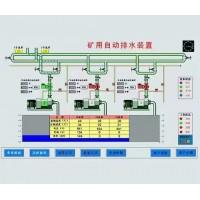 井下水泵房在线监控系统