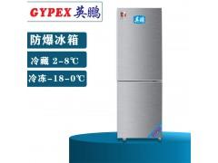 上海仪器室150L双门双温防爆冰箱