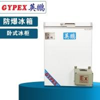 天津实验室仪器用150L卧式防爆冰箱