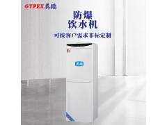南京化工厂防爆饮水机
