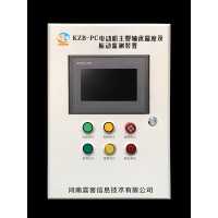 晋城 KZB-PC型电机主要轴承温度及振动监测装置 河南喜客