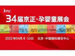 北京孕婴展|2022第34届京正·北京国际孕婴童产品博览会