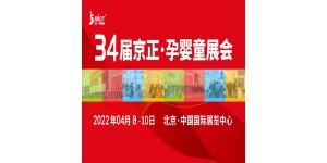 孕婴展 2022第34届京正·北京国际孕婴童产品博览会