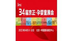 孕婴童展 2022第34届京正·北京国际孕婴童产品博览会