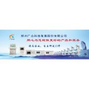 郑州广众科技发展股份有限公司