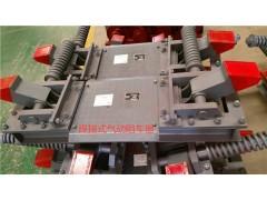 气动抱轨阻车器生产供应25KG阻车器出厂价