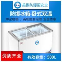 肇庆油漆厂500升卧式双温防爆冰箱