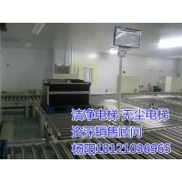 江西九江市共青城市洁净电梯、无尘电梯