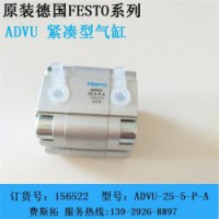气缸|festo(在线咨询)|festo短行程气缸