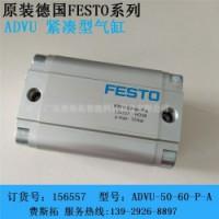 费斯拓气缸供应商|气缸|festo