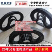 凯奥-橡胶同步皮带厂(图)_H同步皮带_重庆